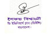 Saikat Sign
